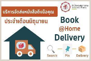 Book@Home Delivery : บริการจัดส่งหนังสือถึงมือคุณ…