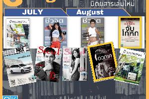 eMagazine: นิตยสารเล่มใหม่