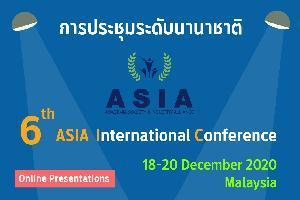 การประชุมระดับนานาชาติ ASIA International Conference 2020