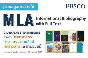ฐานข้อมูลทดลองใช้ MLA International Bibliography with Full Text