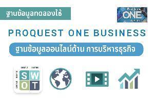 ฐานข้อมูลทดลองใช้ProQuest One Business