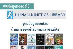ฐานข้อมูลทดลองใช้ Human kinetics Library