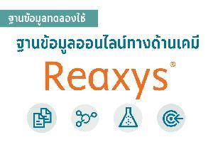 ฐานข้อมูลทดลองใช้ Reaxys