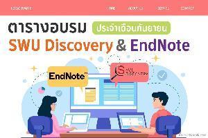 ตารางอบรม SWU Discovery & EndNote ประจำเดือนกันยายน